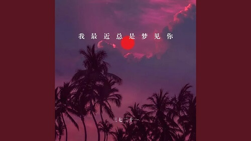 Wo Zui Jin Zong Shi Meng Jian Ni 我最近总是梦见你 I've Been Dreaming About You Lately Lyrics 歌詞 With Pinyin