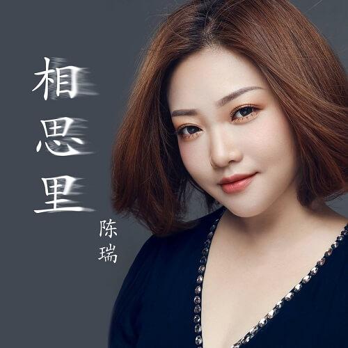Xiang Si Li 相思里 The Lovesickness Lyrics 歌詞 With Pinyin