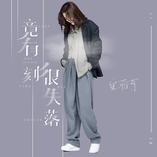 Jing You Yi Ke Hen Shi Luo 竟有一刻很失落 There Was A Moment Of Disappointment Lyrics 歌詞 With Pinyin