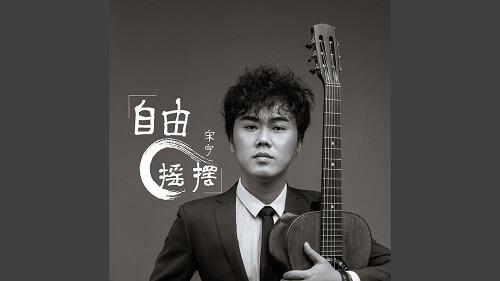 Zi You Yao Bai 自由摇摆 Free Swing Lyrics 歌詞 With Pinyin