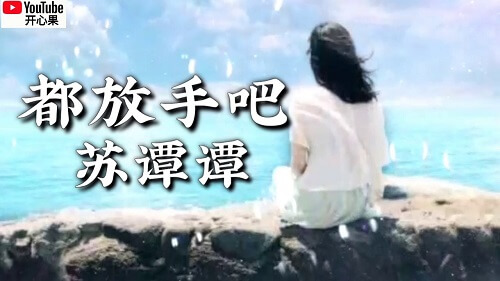 Dou Fang Shou Ba 都放手吧 Have To Let Go Lyrics 歌詞 With Pinyin