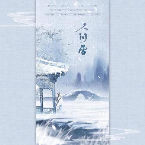 Ren Jian Xue 人间雪 The World Of Snow Lyrics 歌詞 With Pinyin