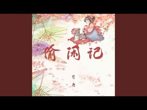 Tou Xian Ji 偷闲记 A While To Remember Lyrics 歌詞 With Pinyin
