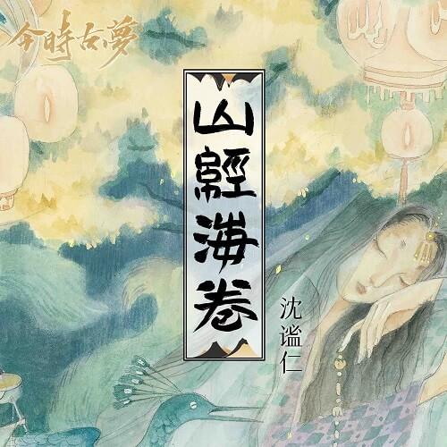 Shan Jing Hai Juan 山经海卷 The Mountain By The Sea Lyrics 歌詞 With Pinyin