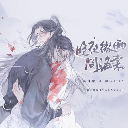 Wan Ye Wei Yu Wen Hai Tang 晚夜微雨问海棠 Evening Night Light Rain Ask Begonia Lyrics 歌詞 With Pinyin