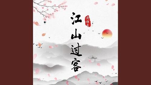 Jiang Shan Guo Ke 江山过客 Jiangshan Traveler Lyrics 歌詞 With Pinyin