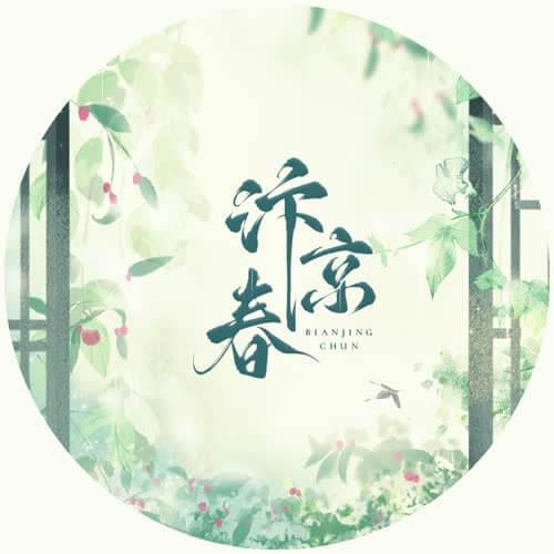 Bian Jing Chun 汴京春 Bian City Spring Lyrics 歌詞 With Pinyin