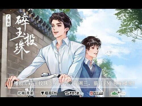Zhu Yu Diao 珠玉调 Bead Jade Adjustable Lyrics 歌詞 With Pinyin