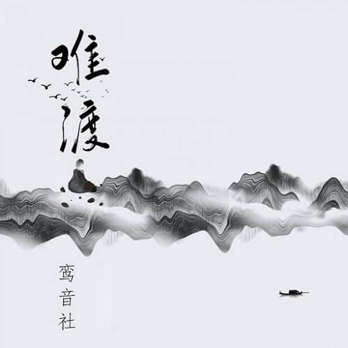Nan Du 难渡 Difficult To Cross Lyrics 歌詞 With Pinyin