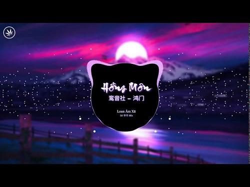 Hong Men 鸿门 Hong Door Lyrics 歌詞 With Pinyin