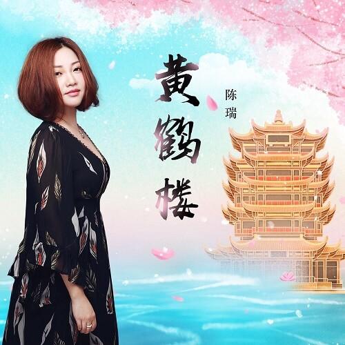 Huang He Lou 黄鹤楼 Yellow Crane Tower Lyrics 歌詞 With Pinyin