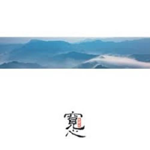 Kuan Xin 宽心 Relieved Lyrics 歌詞 With Pinyin