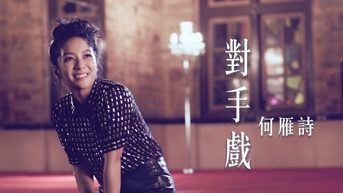 Dui Shou Xi 对手戏 Opposite Lyrics 歌詞 With Pinyin