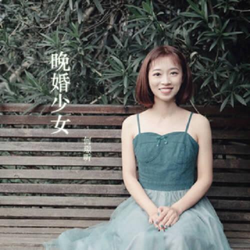 Wan Hun Shao Nv 晚婚少女 Marry At A Mature Girl Lyrics 歌詞 With Pinyin