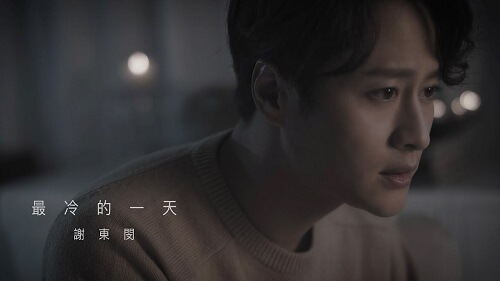 Zui Leng De Yi Tian 最冷的一天 The Coldest Day Lyrics 歌詞 With Pinyin
