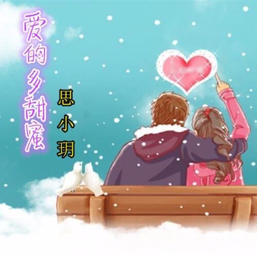 Ai De Duo Tian Mi 爱的多甜蜜 How Sweet Is Love Lyrics 歌詞 With Pinyin