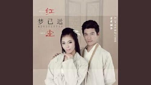 Hong Chen Meng Yi Yuan 红尘梦已远 The World Of Mortals Dream Is Far Away Lyrics 歌詞 With Pinyin