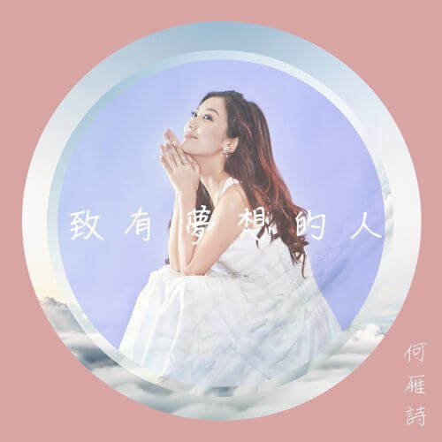 Zhi You Meng Xiang De Ren 致有梦想的人 To Those Who Have Dreams Lyrics 歌詞 With Pinyin