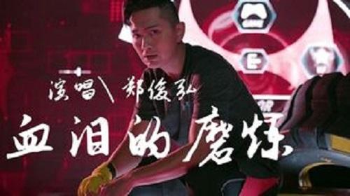 Xue Lei De Mo Lian 血泪的磨练 Blood And Tears Of Temper Lyrics 歌詞 With Pinyin