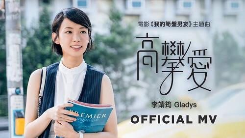 Gao Pan Ai 高攀爱 Love Lyrics 歌詞 With Pinyin