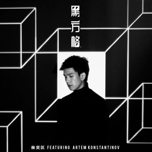 Hei Fang Ge 黑方格 Black Squares Lyrics 歌詞 With Pinyin