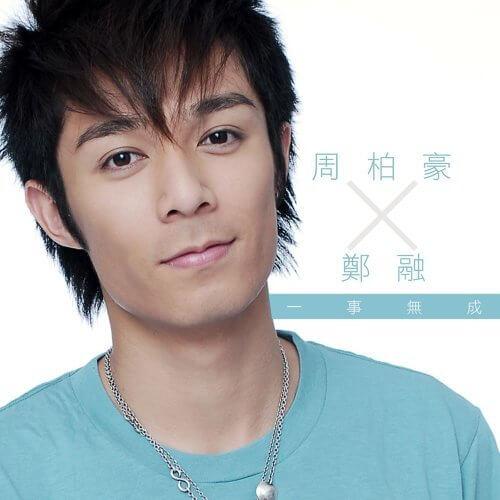 Yi Shi Wu Cheng 一事无成 You Can Get Nowhere Lyrics 歌詞 With Pinyin