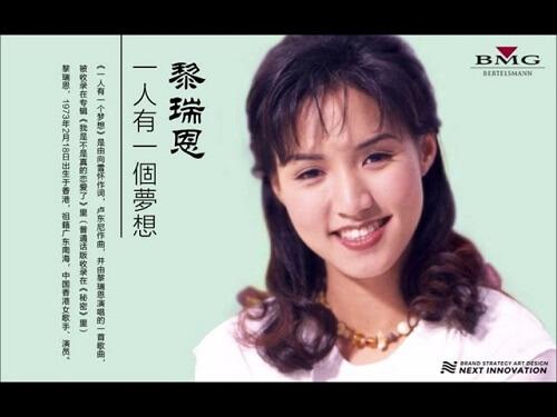 Yi Ren You Yi Ge Meng Xiang 一人有一个梦想 Every Man Has A Dream Lyrics 歌詞 With Pinyin