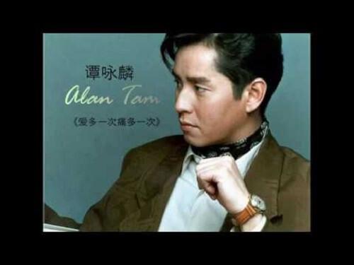 Ai Duo Yi Ci Tong Duo Yi Ci 爱多一次痛多一次 Love More Pain More Time Lyrics 歌詞 With Pinyin