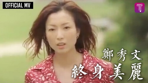 Zhong Shen Mei Li 终身美丽 Life Beautiful Lyrics 歌詞 With Pinyin
