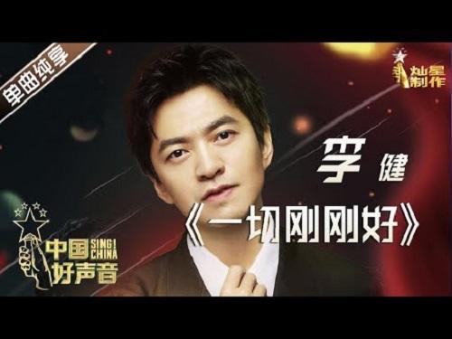 Yi Qie Gang Gang Hao 一切刚刚好 Just Right Lyrics 歌詞 With Pinyin