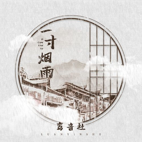 Yi Cun Yan Yu 一寸烟雨 An Inch Of Misty Rain Lyrics 歌詞 With Pinyin