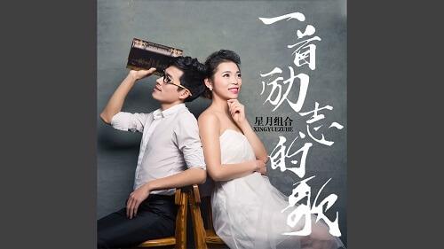 Yi Shou Li Zhi De Ge 一首励志的歌 A Motivational Song Lyrics 歌詞 With Pinyin