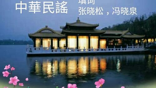 Zhong Hua Min Yao 中华民谣 The Chinese Folk Lyrics 歌詞 With Pinyin
