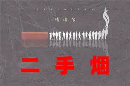 Er Shou Yan 二手烟 Secondhand Smoke Lyrics 歌詞 With Pinyin