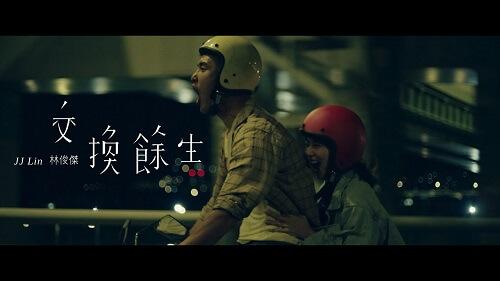 Jiao Huan Yu Sheng 交换余生 Exchange The Rest Of My Life Lyrics 歌詞 With Pinyin