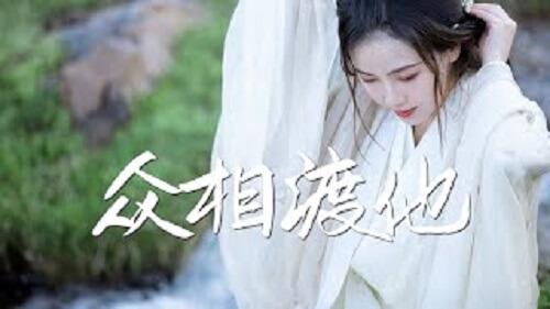 Zhong Xiang Du Ta 众相渡他 The Phase To Him Lyrics 歌詞 With Pinyin