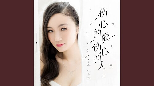Shang Xin De Ge Shang Xin De Ren 伤心的歌伤心的人 Sad Song Sad Person Lyrics 歌詞 With Pinyin