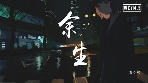 Yu Sheng 余生 The Rest Of My Life Lyrics 歌詞 With Pinyin