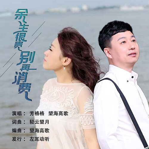 Yu Sheng Hen Gui Bie Zai Xiao Fei 余生很贵别再消费 Don't Consume For The Rest Of Your Life Lyrics 歌詞 With Pinyin