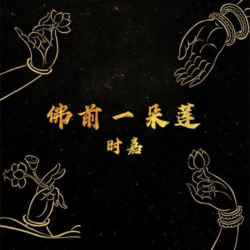 Fo Qian Yi Duo Lian 佛前一朵莲 A Lotus In Front Of The Buddha Lyrics 歌詞 With Pinyin