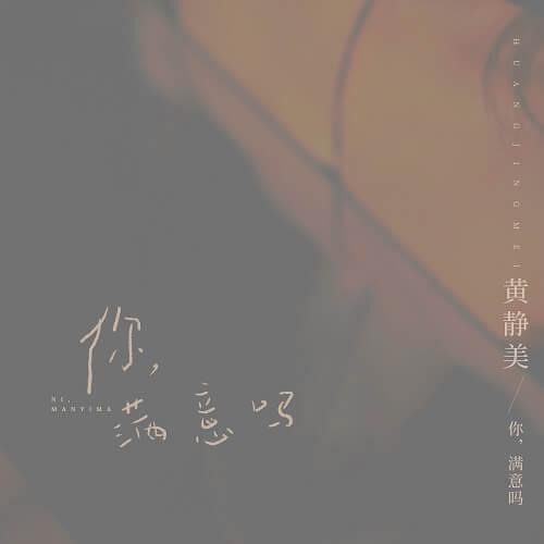 Ni Man Yi Ma 你满意吗 Are You Satisfied With Lyrics 歌詞 With Pinyin