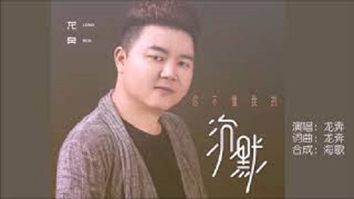 Ni Bu Dong Wo De Chen Mo 你不懂我的沉默 You Don't Understand My Silence Lyrics 歌詞 With Pinyin