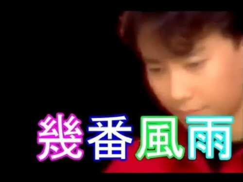 Ji Fan Feng Yu 几番风雨 Several Wind And Rain Lyrics 歌詞 With Pinyin