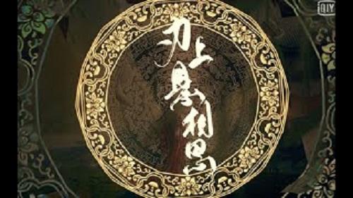 Ren Shang Xuan Xiang Si 刃上悬相思 Lovesickness Hangs Over The Blade Lyrics 歌詞 With Pinyin