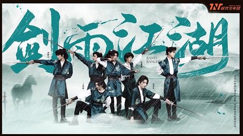 Jian Yu Jiang Hu 剑雨江湖 Sword Rain River's Lake Lyrics 歌詞 With Pinyin