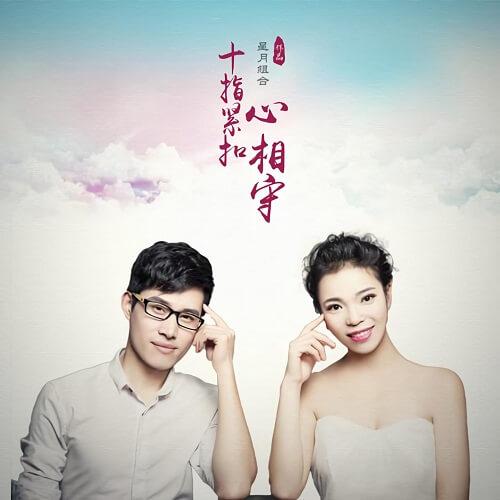 Shi Zhi Jin Kou Xin Xiang Shou 十指紧扣心相守 Keep Your Fingers Close To Your Heart Lyrics 歌詞 With Pinyin