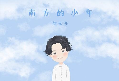 Nan Fang De Shao Nian 南方的少年 Southern Boy Lyrics 歌詞 With Pinyin