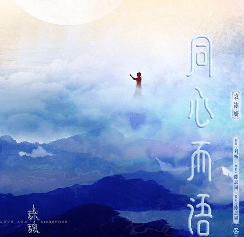Tong Xin Er Yu 同心而语 Concentric And Language Lyrics 歌詞 With Pinyin