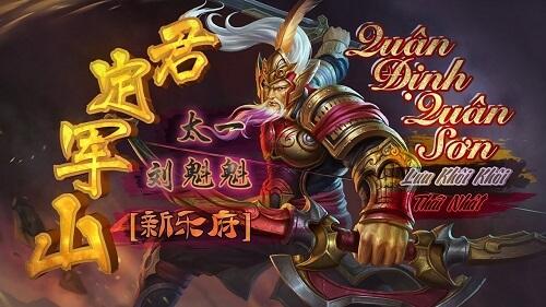 Jun Ding Jun Shan 君定军山 Jun Dingjun Lyrics 歌詞 With Pinyin