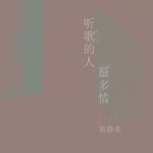 Ting Ge De Ren Zui Duo Qing 听歌的人最多情 He Who Listens To Music Is The Most Affectionate Lyrics 歌詞 With Pinyin